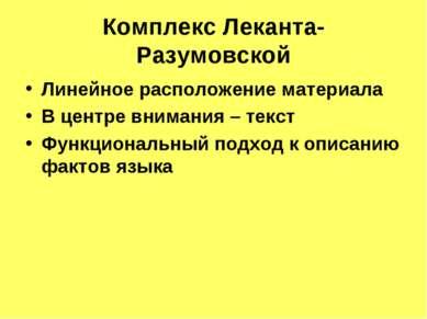 Комплекс Леканта-Разумовской Линейное расположение материала В центре внимани...