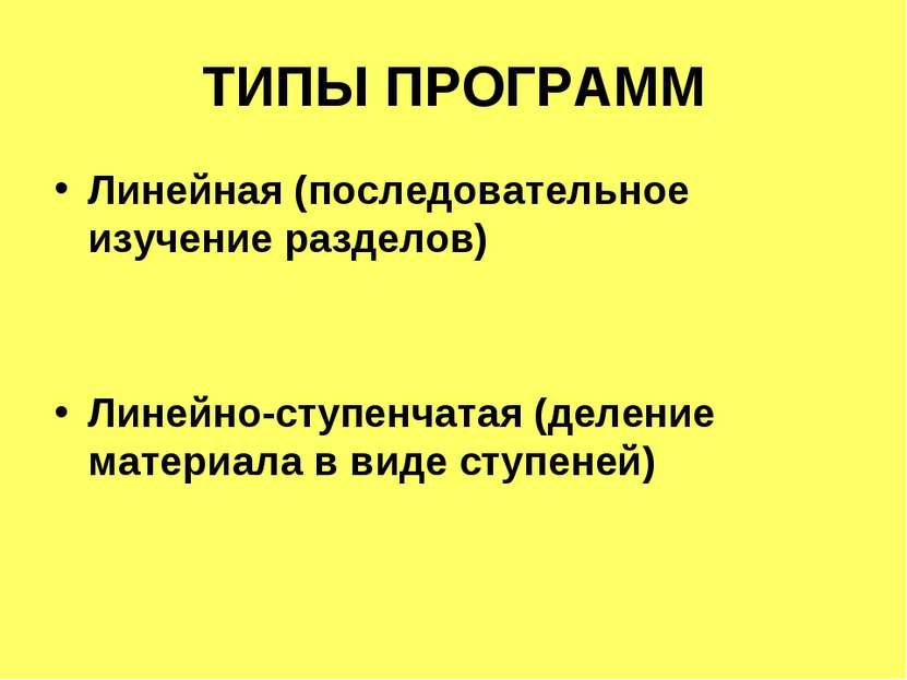 ТИПЫ ПРОГРАММ Линейная (последовательное изучение разделов) Линейно-ступенчат...