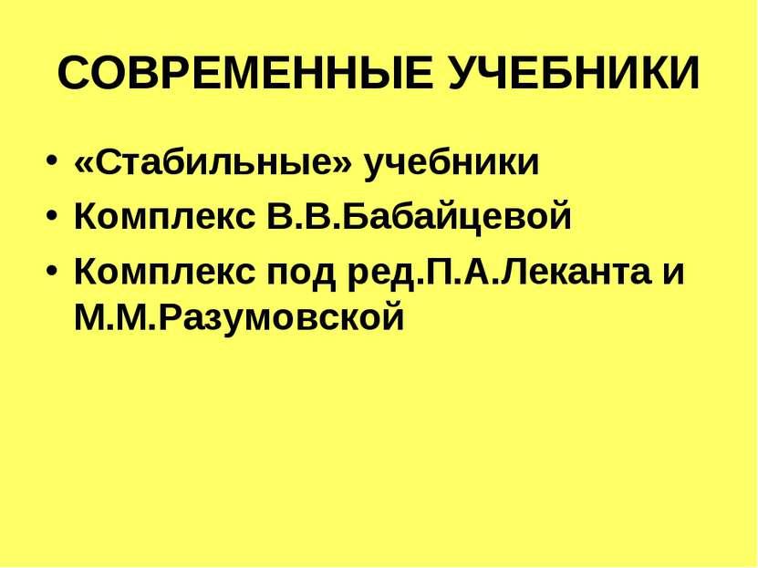 СОВРЕМЕННЫЕ УЧЕБНИКИ «Стабильные» учебники Комплекс В.В.Бабайцевой Комплекс п...
