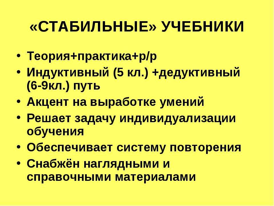 «СТАБИЛЬНЫЕ» УЧЕБНИКИ Теория+практика+р/р Индуктивный (5 кл.) +дедуктивный (6...