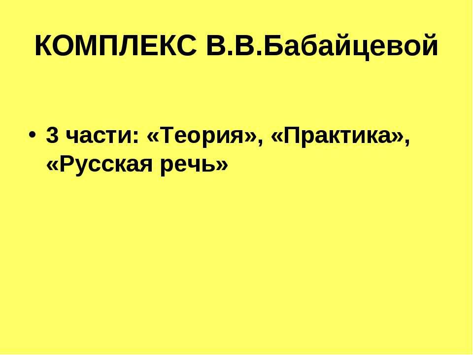 КОМПЛЕКС В.В.Бабайцевой 3 части: «Теория», «Практика», «Русская речь»
