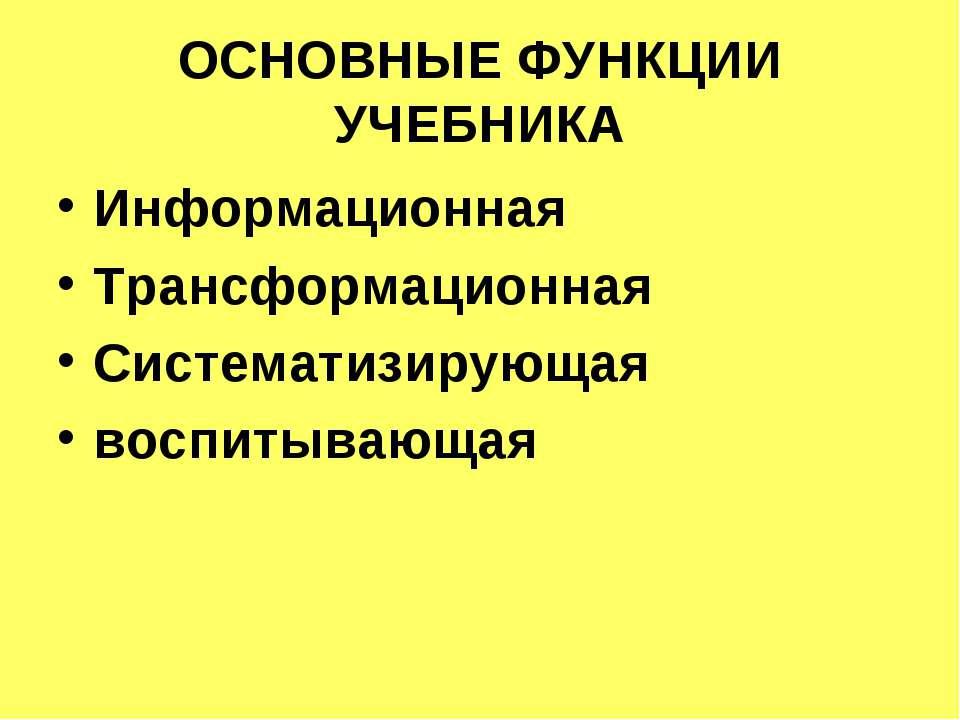 ОСНОВНЫЕ ФУНКЦИИ УЧЕБНИКА Информационная Трансформационная Систематизирующая ...