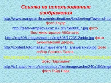 Ссылки на использованные изображения http://www.orangesmile.com/destinations/...