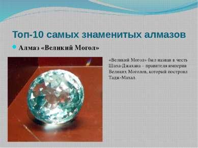 Топ-10 самых знаменитых алмазов Алмаз «Золотой юбилей» «Золотой юбилей» являе...