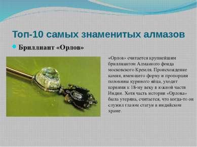 Топ-10 самых знаменитых алмазов Алмаз «Кохинур» Алмаз «Кохинур» или «Гора све...
