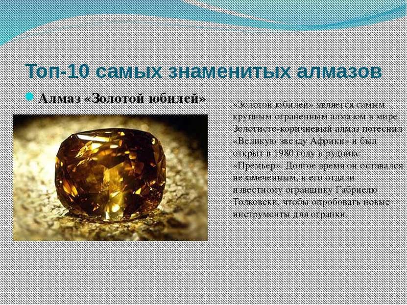 Топ-10 самых знаменитых алмазов Бриллиант «Санси» Самым известным владельцем ...