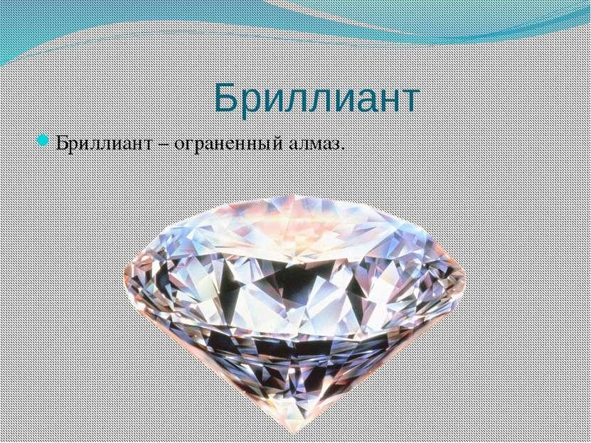 Диагностика алмаза Для того, чтобы отличить настоящий алмаз от его имитации, ...