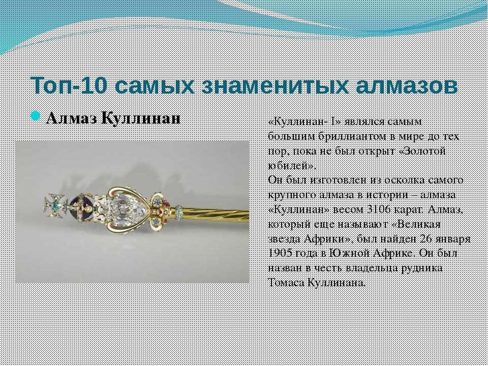 Топ-10 самых знаменитых алмазов Бриллиант «Орлов» «Орлов» считается крупнейши...
