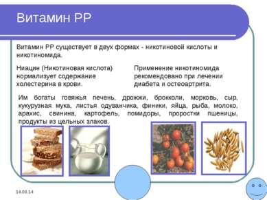 * * Витамин РР Витамин PP существует в двух формах - никотиновой кислоты и ни...