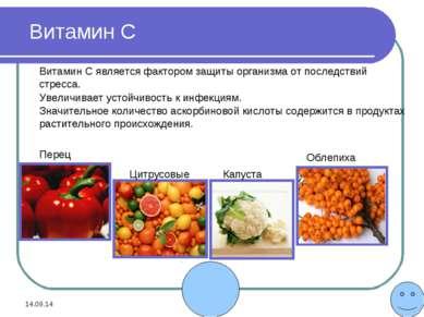 * * Витамин С является фактором защиты организма oт последствий стресса. Вита...