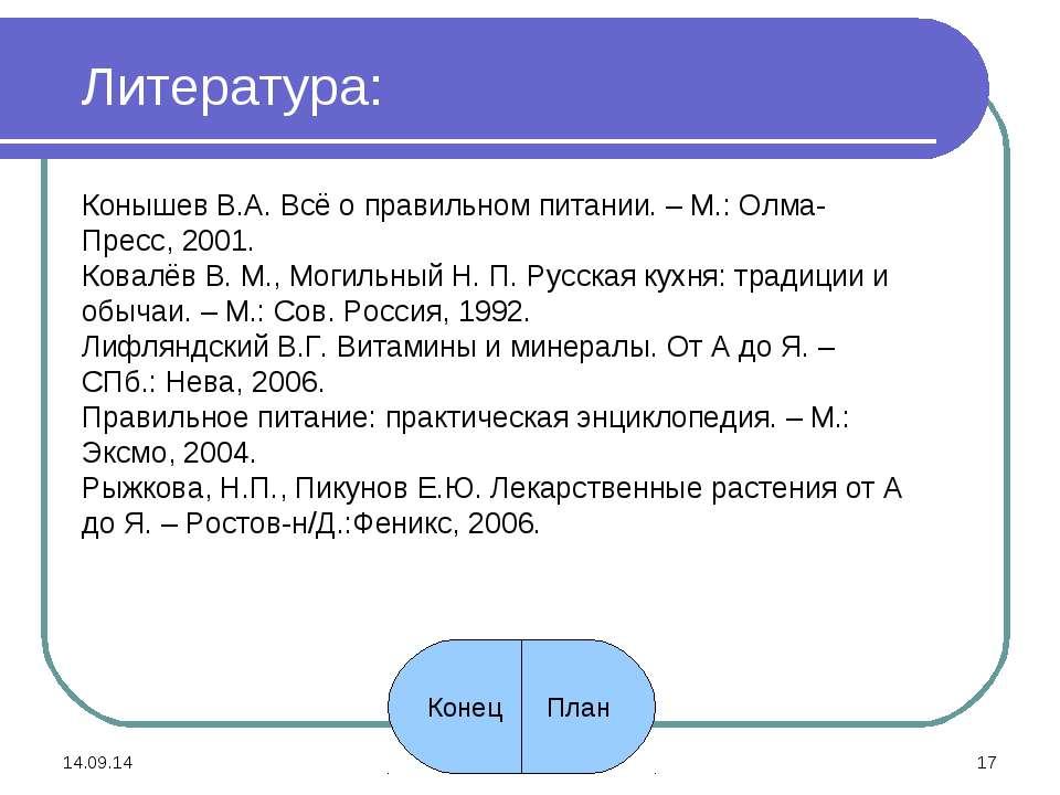 * * Конышев В.А. Всё о правильном питании. – М.: Олма-Пресс, 2001. Ковалёв В....
