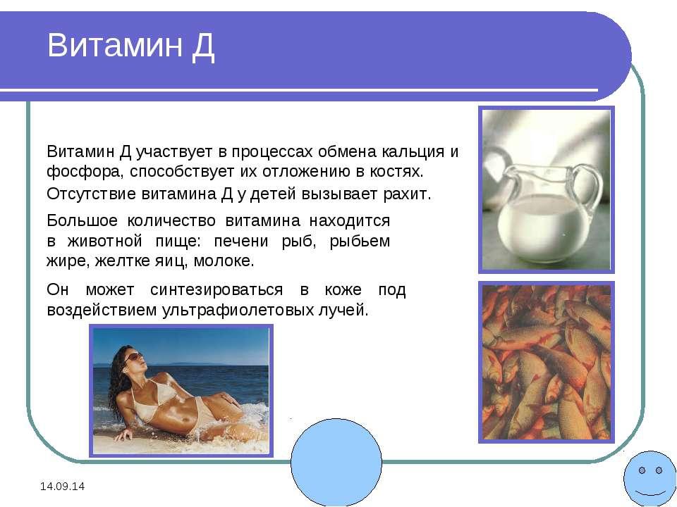 * * Витамин Д Витамин Д участвует в процессах обмена кальция и фосфора, спосо...