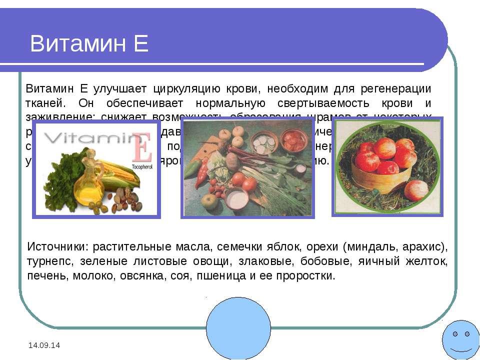 * * Витамин Е улучшает циркуляцию крови, необходим для регенерации тканей. Он...