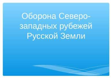 Оборона Северо-западных рубежей Русской Земли