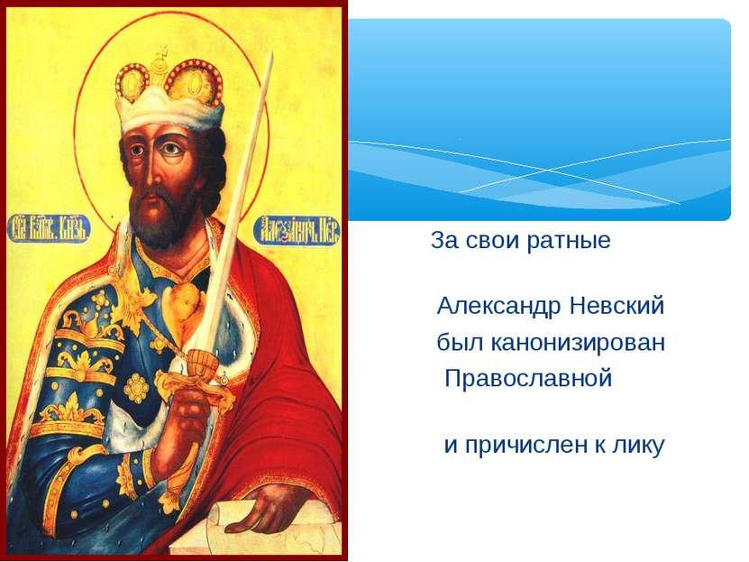 За свои ратные подвиги Александр Невский был канонизирован Православной церко...