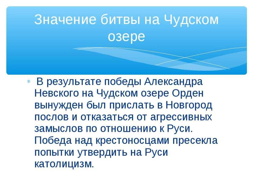 В результате победы Александра Невского на Чудском озере Орден вынужден был п...