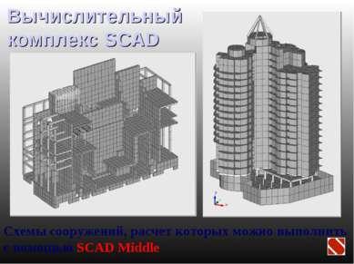 Вычислительный комплекс SCAD Схемы сооружений, расчет которых можно выполнить...