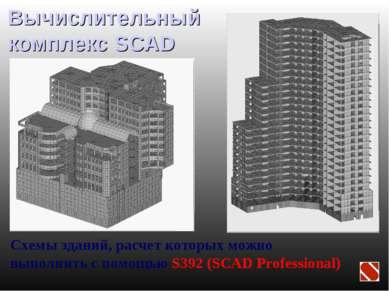 Вычислительный комплекс SCAD Схемы зданий, расчет которых можно выполнить с п...