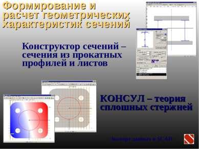 Конструктор сечений – сечения из прокатных профилей и листов Экспорт данных в...