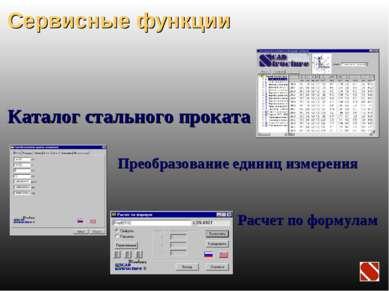 Сервисные функции Преобразование единиц измерения Каталог стального проката Р...