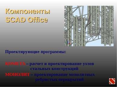 Компоненты SCAD Office Проектирующие программы: КОМЕТА – расчет и проектирова...