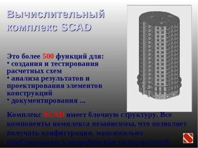 Вычислительный комплекс SCAD Комплекс SCAD имеет блочную структуру. Все компо...