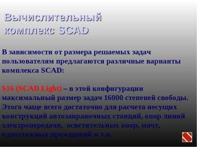 Вычислительный комплекс SCAD В зависимости от размера решаемых задач пользова...