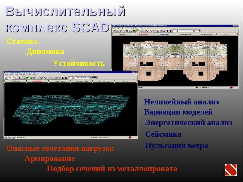 Вычислительный комплекс SCAD Статика Динамика Устойчивость Нелинейный анализ ...