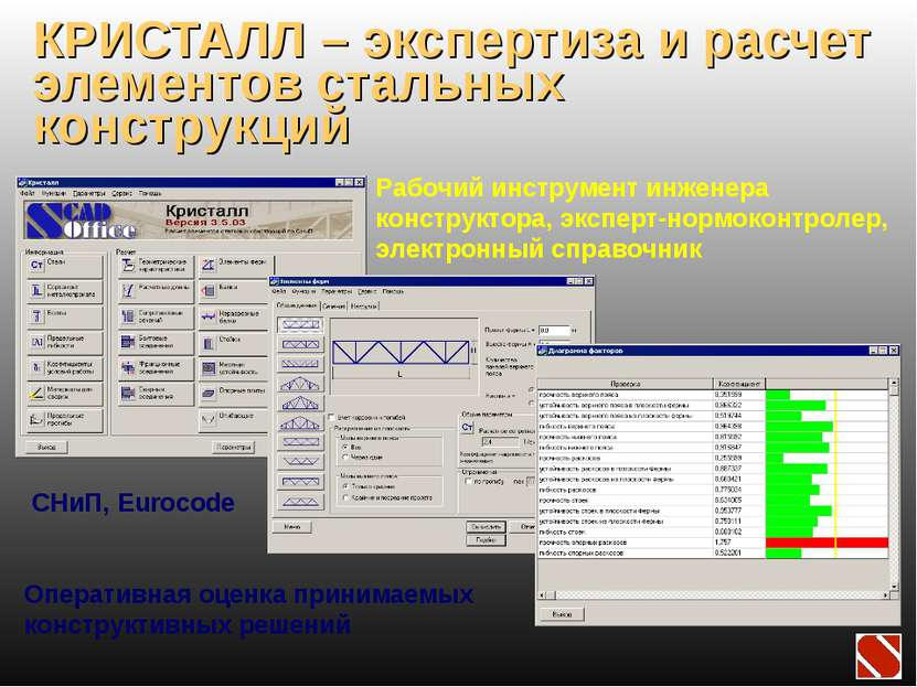 КРИСТАЛЛ – экспертиза и расчет элементов стальных конструкций Рабочий инструм...