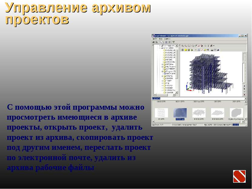 Управление архивом проектов С помощью этой программы можно просмотреть имеющи...