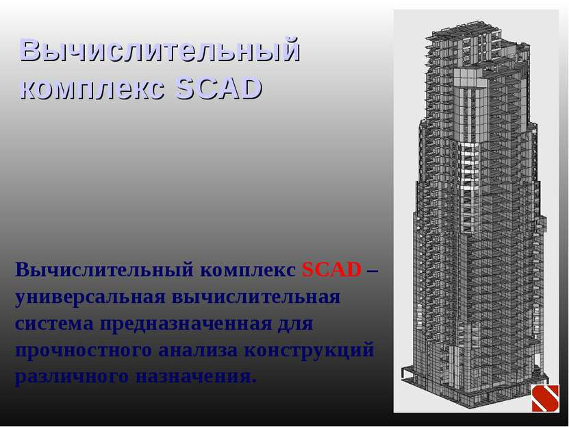 Вычислительный комплекс SCAD Вычислительный комплекс SCAD – универсальная выч...