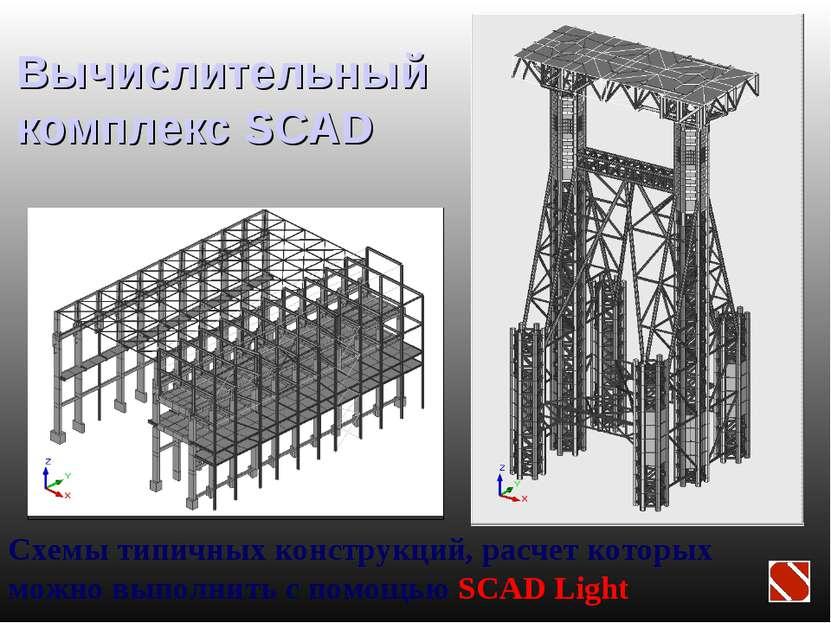 Вычислительный комплекс SCAD Схемы типичных конструкций, расчет которых можно...