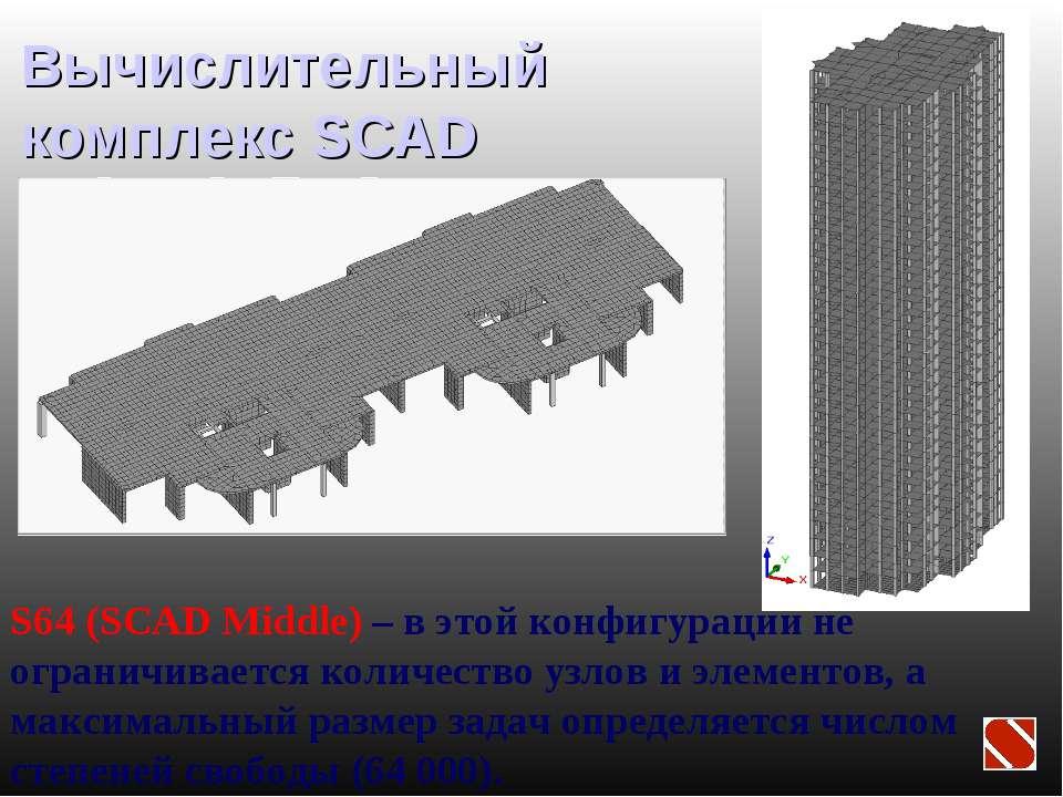Вычислительный комплекс SCAD S64 (SCAD Middle) – в этой конфигурации не огран...