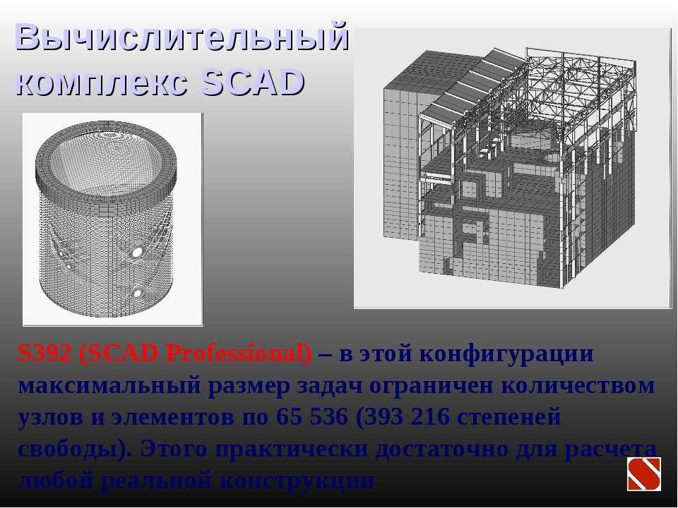 Вычислительный комплекс SCAD S392 (SCAD Professional) – в этой конфигурации м...