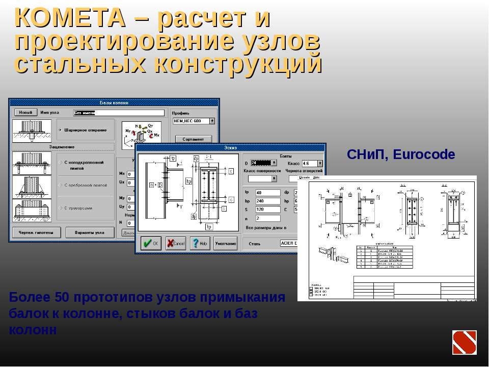 КОМЕТА – расчет и проектирование узлов стальных конструкций Более 50 прототип...