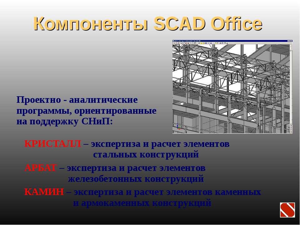 Компоненты SCAD Office КРИСТАЛЛ – экспертиза и расчет элементов стальных конс...