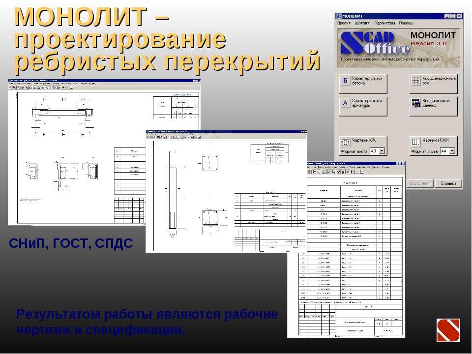 МОНОЛИТ –проектирование ребристых перекрытий Результатом работы являются рабо...