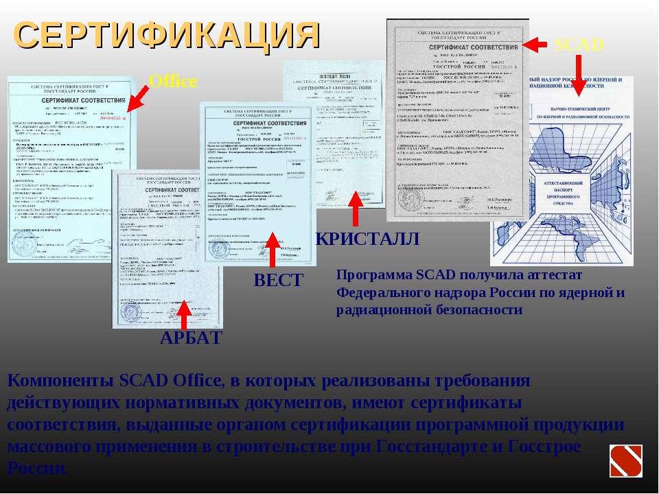 СЕРТИФИКАЦИЯ Программа SCAD получила аттестат Федерального надзора России по ...