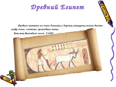 Древний Египет Древние египтяне на очень длинных и дорогих папирусах писали в...