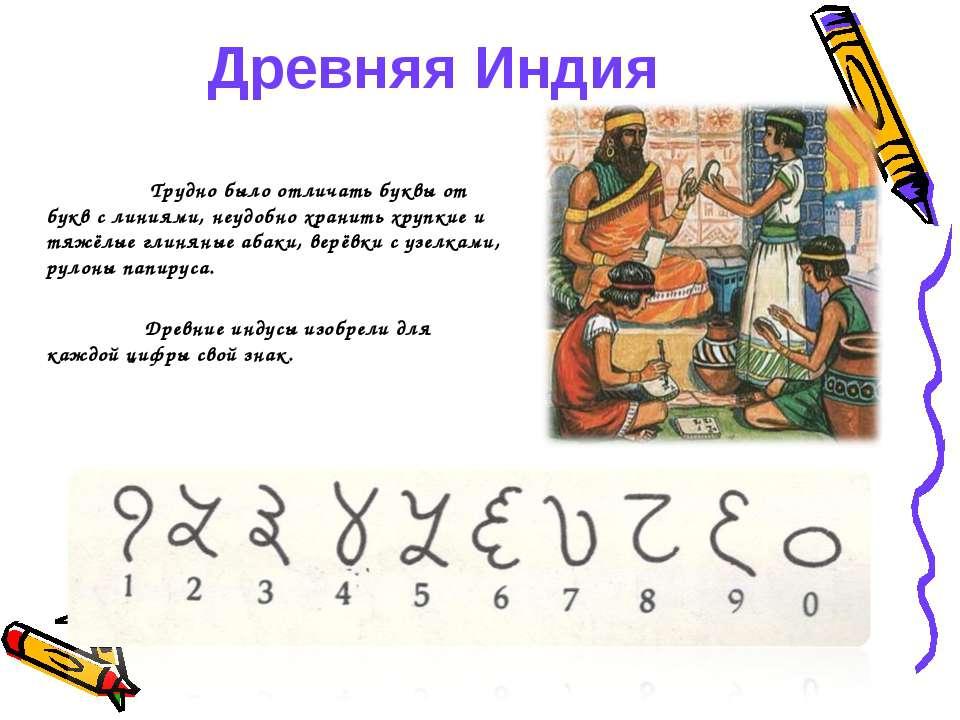 Древняя Индия Трудно было отличать буквы от букв с линиями, неудобно хранить ...