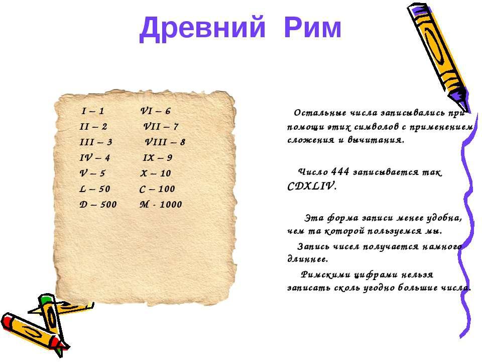 Древний Рим I – 1 VI – 6 II – 2 VII – 7 III – 3 VIII – 8 IV – 4 IX – 9 V – 5 ...