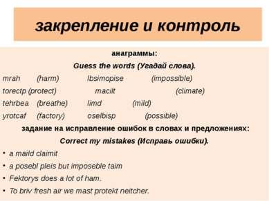 закрепление и контроль анаграммы: Guess the words (Угадай слова). mrah (harm)...