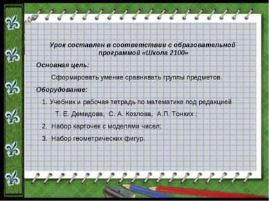 Урок составлен в соответствии с образовательной программой «Школа 2100» Основ...