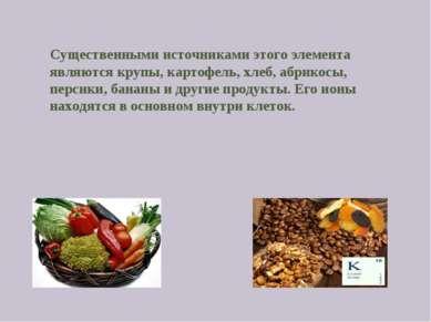 Существенными источниками этого элемента являются крупы, картофель, хлеб, абр...