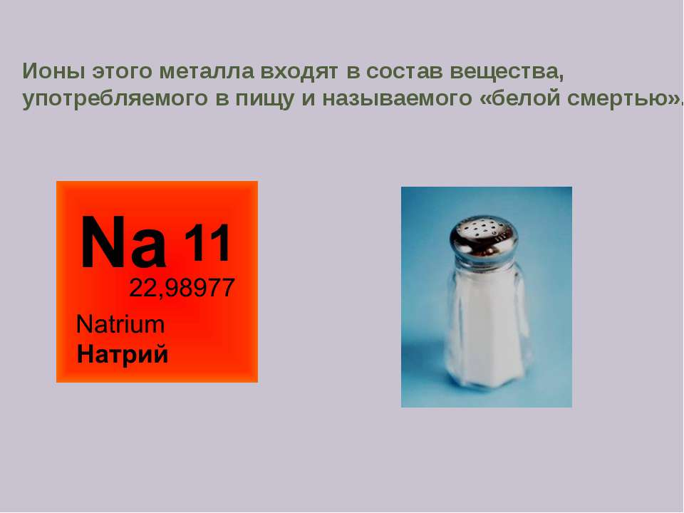 Ионы этого металла входят в состав вещества, употребляемого в пищу и называем...