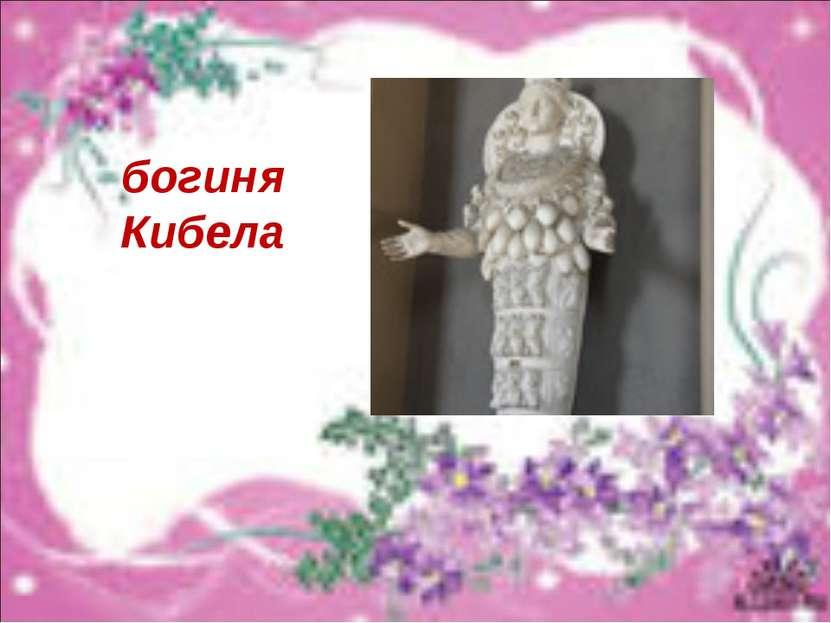 богиня Кибела