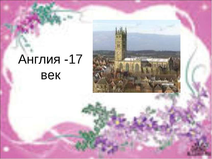 Англия -17 век