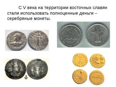 С V века на территории восточных славян стали использовать полноценные деньги...