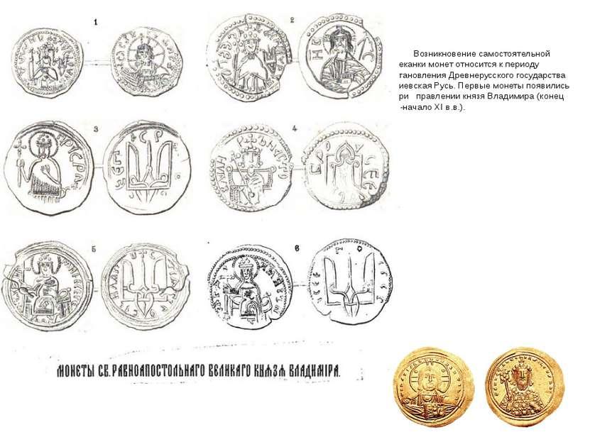 Возникновение самостоятельной чеканки монет относится к периоду становления Д...