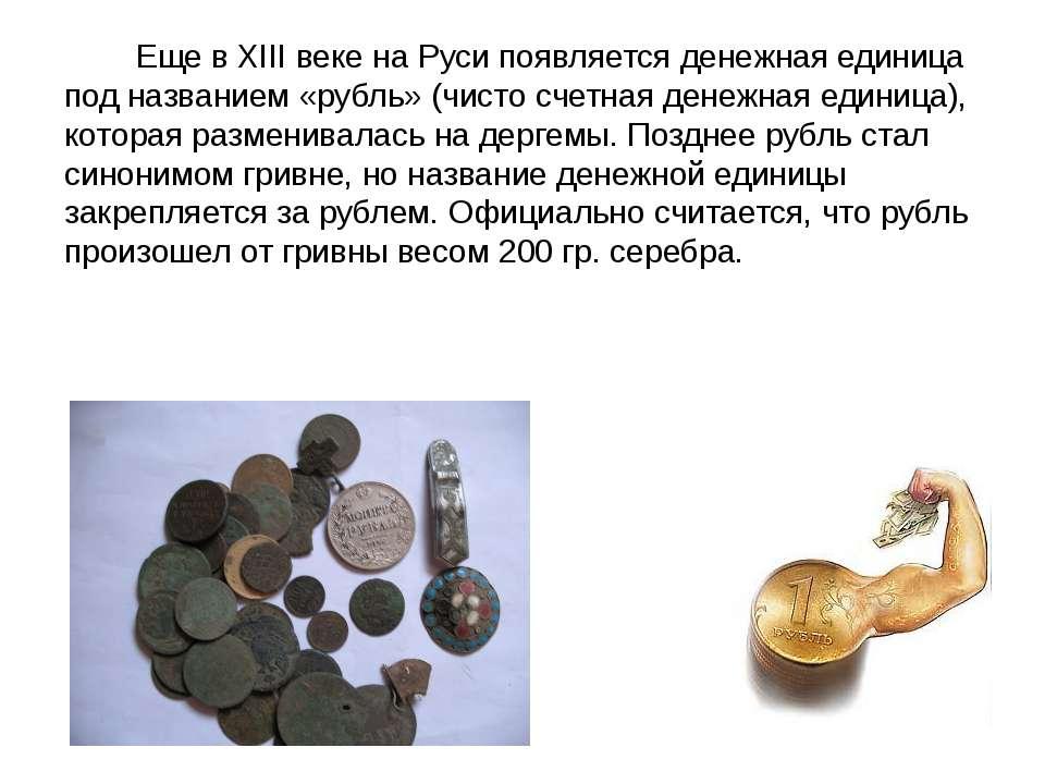 Еще в XIII веке на Руси появляется денежная единица под названием «рубль» (чи...